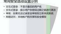 鸿鹄论坛_MCSE2008培训-刘道军-第十二讲Unit 10 Windows Server 2008安全策略