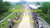 五山壮师欢娱乐群周庆山歌对唱第16场腾少芳:韦秀锦