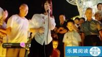 江西九江快乐城美女饭思思翻唱《远走高飞》