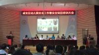 三江航天幼儿园安全管理工作经验分享