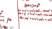 高二数学超级刷题课第三弹