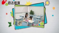 南京中小学培训--启达教育欢迎你
