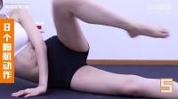 美女教练教你8个动作_完美身材一下练出来_过程太诱人了_mda-hifi46i81kdaezi9