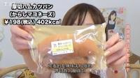 【木下大胃王】萌妹子木下大胃王今天享用售卖的16款美味面包