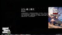 特别版:老王的侠盗人生 游戏名;侠盗猎车手5