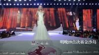 2017亚洲旅游小姐 时尚秀 中卫惊现世界各地美女