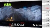 【神秘福利】演出票根请存好!《盗墓笔记III:云顶天宫》主创来点名了!