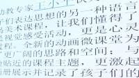 东方普慧教育创始人杨海斌在两岸三地幼教高峰论坛向全国幼儿园园长介绍童创自由鸟课程