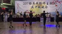 2017杨英舞蹈师生联欢庆中秋晚会恰恰舞