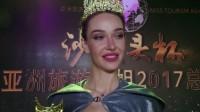 """2017""""亚洲旅游小姐""""大赛冠军Alexis :中卫是个美丽又温暖的城市"""