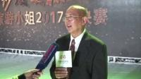 黄寶銓:2017亚洲旅游小姐大赛的举办展示了中卫深厚的文化底蕴