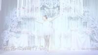 婚礼片段-天鹅湖芭蕾舞