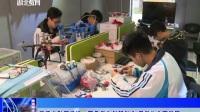 武汉市财贸学校:服务学生创新创业 促学生全面发展