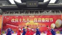 凤凰交谊舞协会重阳节表演