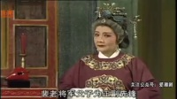 潮剧全剧智收裴元庆(潮州市潮剧团)