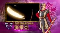 《勇者斗恶龙11》中文版预告片