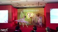 超优美! LED芭蕾蓝光蝶翅舞【NextStar光影表演舞蹈团队】- 中国旅行社欢庆90周年   LED舞蹈   金翅舞   芭蕾舞   尾牙表演   开场表演