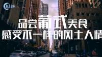 三生公司澳門旅游視頻 三生中國新月團隊編輯整理