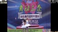 88-舞动三秦演出【天鹅舞】芭蕾舞学校