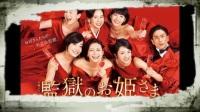 监狱的公主大人[10集全]日语中文字幕