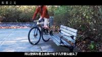 这自行车没有链条,却能原地转弯,速度飞快