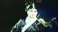 香港经典潮剧红鬃烈马全剧(陈楚蕙)