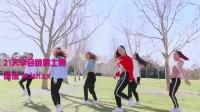 帅气卡点爵士舞Help Me Help You,韩国现代舞蹈教学视频