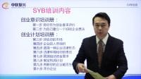 话题1:SIYB系列课程介绍