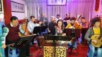 广东音乐《念奴娇》北京街乐社,双喜乐苑,摄影英子