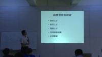 咨询式:薪酬管理与薪酬设计-2(15954972719李大涛)