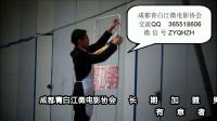 成都青白江微电影协会长期加盟男女演员 咨询加盟QQ 365518606  微信号:   ZYQHZH
