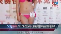 2017中国小姐大赛新闻发布会在港启动