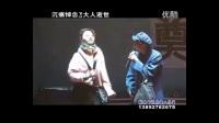 搞笑陕西方言 幽默搞笑小品02 著名笑星张康宁