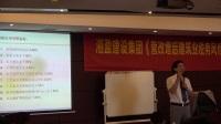 许愿老师在湖南湘盈集团的《营改增后建筑业税务风险应对与财务管理实务》课程片段