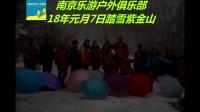南京�酚�敉饩�凡�18年元月7日踏雪紫金山精彩留影