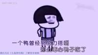 中文版的c哩c哩舞,来袭