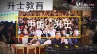 中国升士教育郑昊明老师