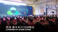 汪文辉微澜分享《成功微商迈向卓越》