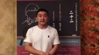 电影《二十二》导演郭柯,给中国电影访谈录《电影啪啪啪》发来祝贺视频!