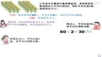 人教版三年级数学下册 连除问题—在线播放—优酷网,视