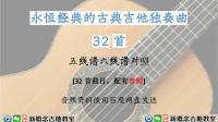永恒经典的古典吉他独奏曲32首探戈D调