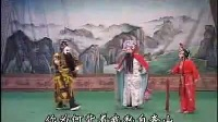 豫剧《老征东》第三集