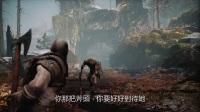《战神》中文版故事宣传片