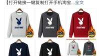 【花花公子】品牌加绒加厚保暖修身卫衣 原价79.9券后29.9优惠下单:http://fpo.xicunbags.com.cn/x/638269b6