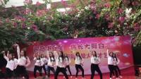 金沙幼儿园-老师表演Panama舞蹈