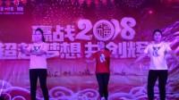 2018多维年会舞蹈:Panama
