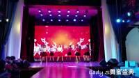 青岛舞蹈Lady舞蜜盛典panama+jingle bell