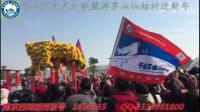 南京千山万水户外联盟游茅山仙姑村迎新年