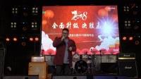 2018天津赛力斯年会-03脱口秀吐槽大会
