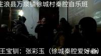 庄浪县万泉镇徐城村秦腔自乐班